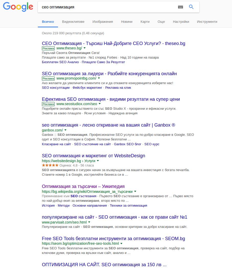 SEO СЕО оптимизация на сайт за търсачките