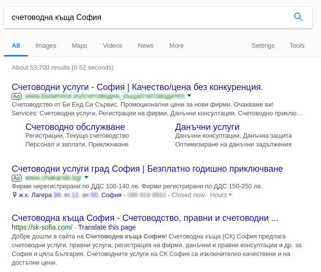 Счетоводна къща София - оптимизация на сайт за търсачката Гугъл
