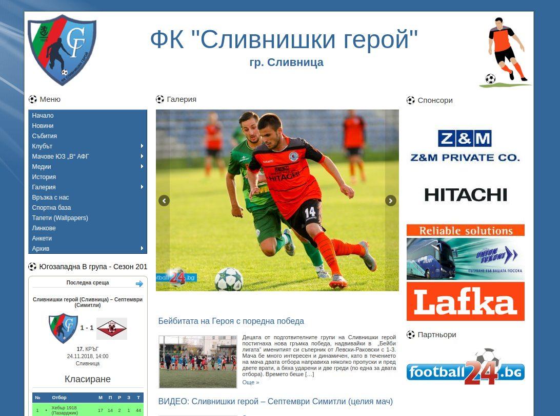 Уеб сайтът на футболен клуб Сливнишки Герой - град Сливница